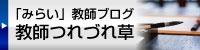 バナー03_ブログ
