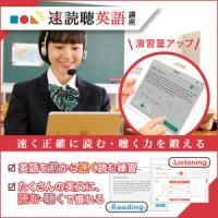 速読聴英語